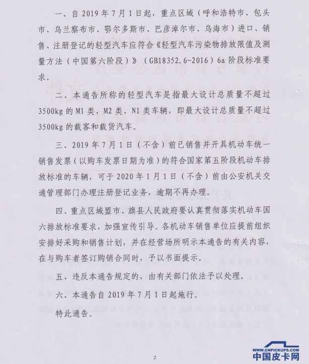 内蒙古7月1日起实施国六a 过渡期为半年