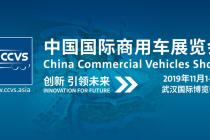 """智能驱动 绿色发展 2019中国国际商用车展将是一场""""智能汽车盛宴"""""""