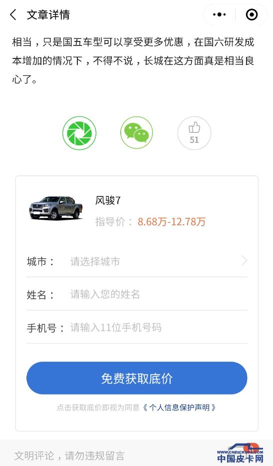 """一分钟帮你选皮卡!中国皮卡网小程序端和移动端""""选车询价""""功能已正式开通"""