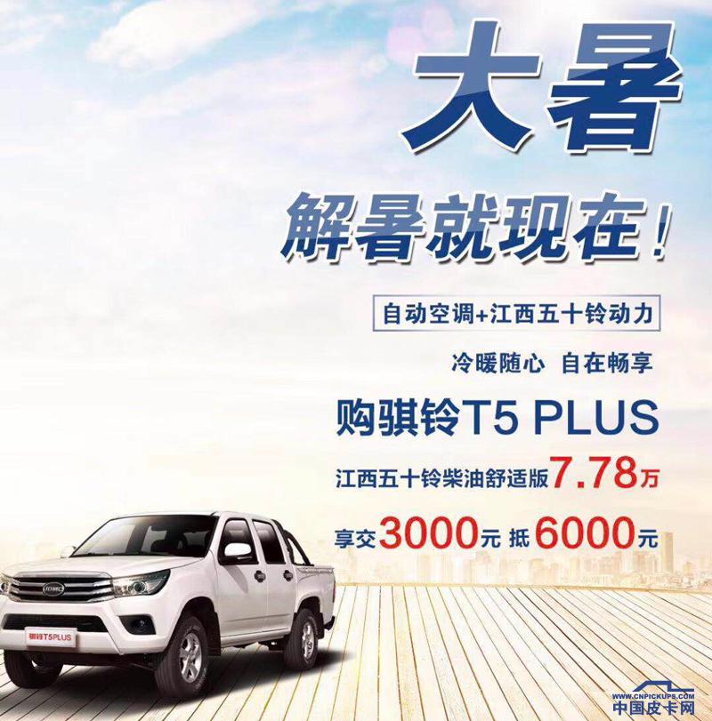 购车享3000元抵6000元 骐铃T5 PLUS柴油舒适版只需7.78万元