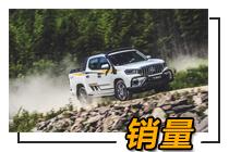 同比增長24.85% 上汽MAXUS皮卡7月銷量曝光