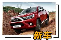 售价30.1万 丰田第八代海拉克斯进军中国台湾