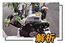 2019内燃机展:云内抢占技术市场 D20/D25来势不小