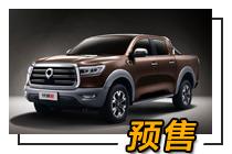 长城炮新品牌将于8月18日预售 竞猜价格赢大礼活动火热进行中