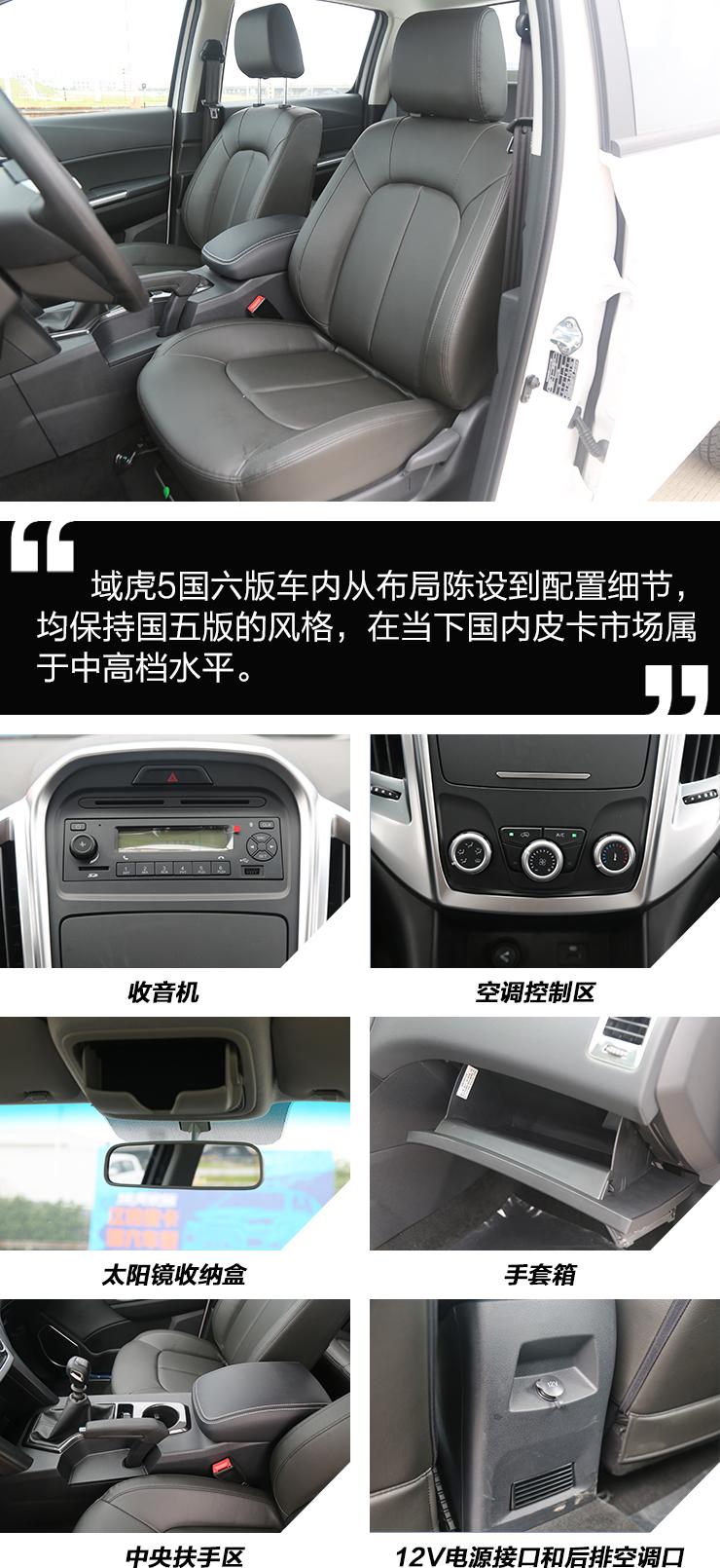 搭福特puma2.0T发动机!江铃域虎家族柴油全系升国六
