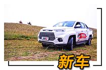 搭福特puma2.0T發動機!江鈴域虎家族柴油全系升國六