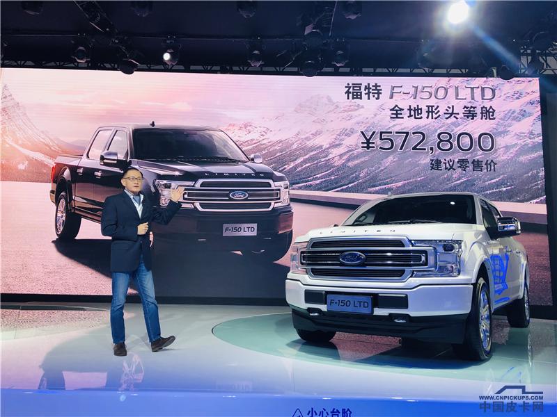 2019成都车展:福特F-150 LTD上市,售价57.28万!