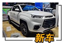 2019成都车展:江铃全新域虎9亮相 价格或为16-20万