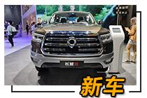 2019成都車展:長城炮乘用皮卡上市 12.68萬起! 商用皮卡10月推出