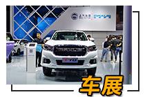 2019成都车展:上汽MAXUS T70豪华版实拍