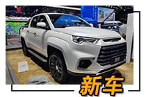 340Nm配8AT電子擋 車展實拍全新江鈴域虎9