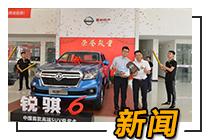 鄭州日產湖北東峻4S店 開業盛典圓滿成功