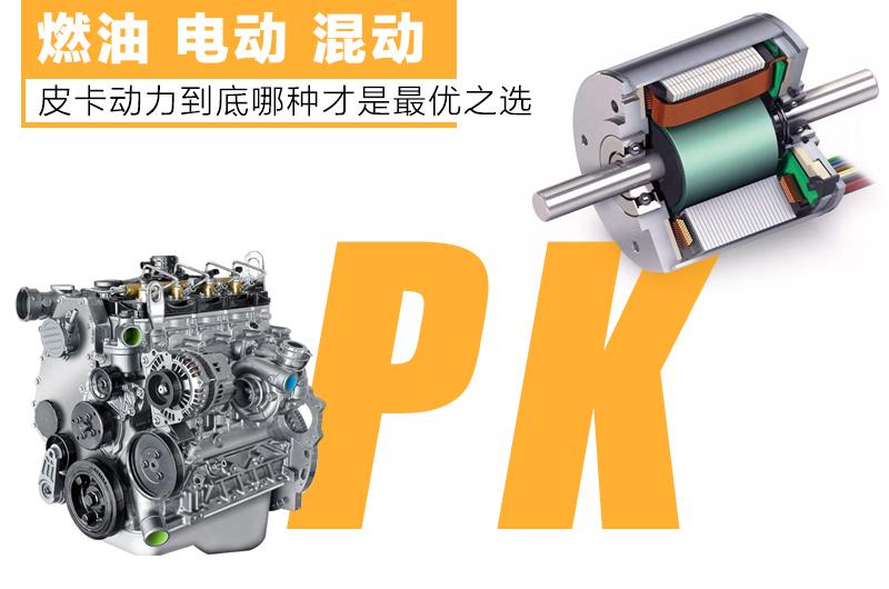 燃油/电动/混动 皮卡动力到底哪种才是最优之选