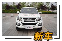 國六汽柴油兼備 瑞邁S將于10月中旬上市