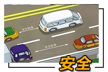 十月一長假即將來臨 高速行駛須謹慎