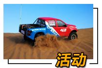 猛禽坦途迎對手,中國高端皮卡撒野阿拉善,強動力讓人贊