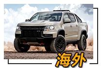 價格待定 明年開售 雪佛蘭庫羅德ZR2官圖發布