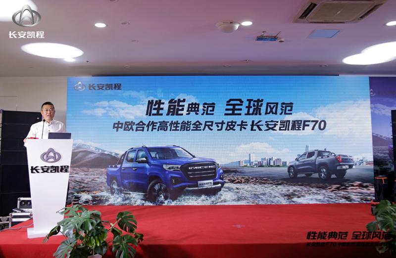 """预售价10.38万起,长安凯程F70 开启皮卡""""花式""""预售"""