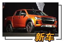 外觀/內飾/動力全面升級 第三代D-MAX 19日泰國上市