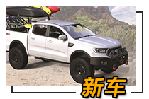 狂野的福特Ranger 将在SEMA车展亮相的福特皮卡