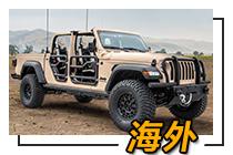 Jeep將推高性能版角斗士皮卡 動力超500匹馬力
