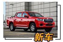 汽油國六車型已過審 曝上汽MAXUS T70最新消息