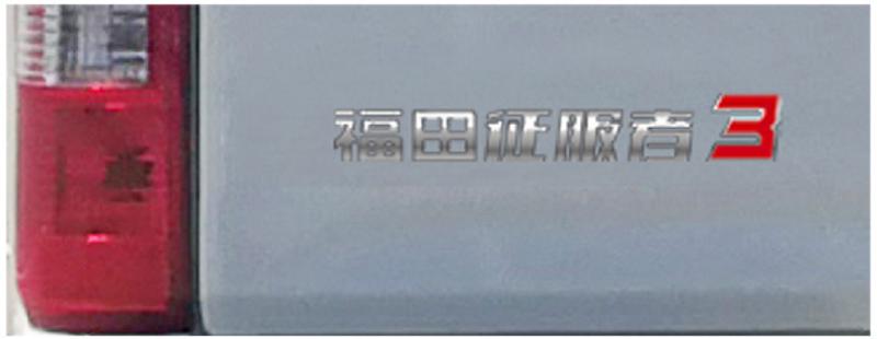 新外观、新动力、新名称 福田又要出新产品了?