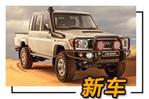 专供非洲 丰田Land Cruiser推79特别版