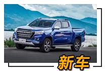 9.28-13.98万元,含国六柴油,长安凯程F70全球上市