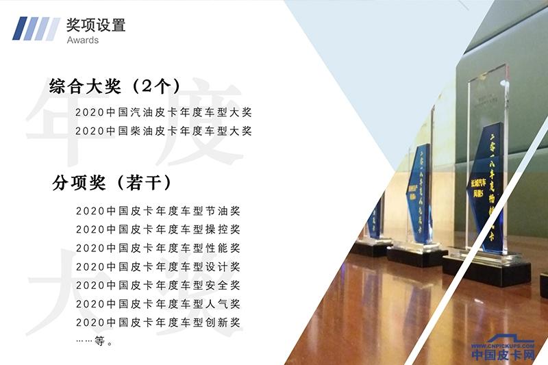 皮卡界奥斯卡   2020中国皮卡年度车型评选启动