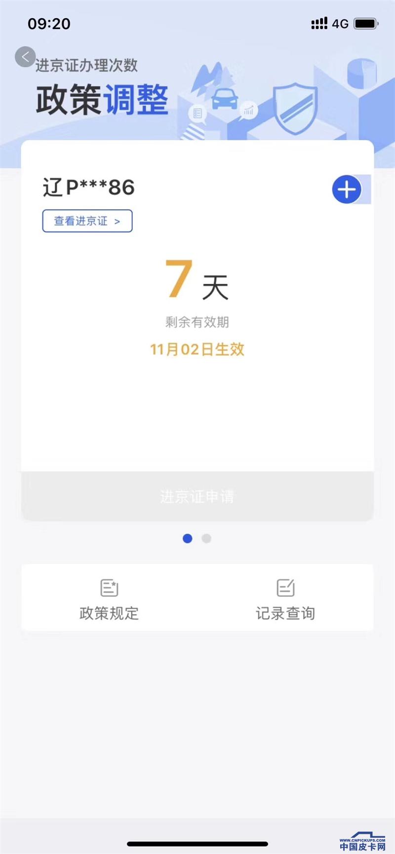 """11月""""大限""""已到 你有什么好的在京用车办法吗?"""