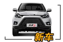 售9.68万元 柴油国六b 江铃域虎5新增车型上市