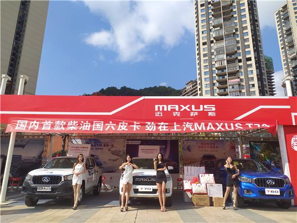 家商兩用的代表 上汽MAXUS T70皮卡實力凸顯