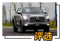 """長城兩款重磅新車參評""""2020中國皮卡年度車型評選"""""""