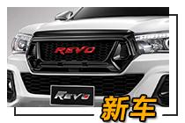 神车又来了 丰田在泰国推海拉克斯Revo特别版