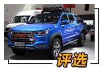 """江淮帅铃T8参评""""2020中国皮卡年度车型评选"""""""