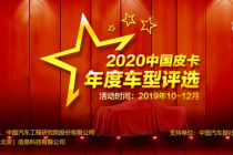 打造皮卡界奧斯卡 2020中國皮卡年度車型評選火熱進行中