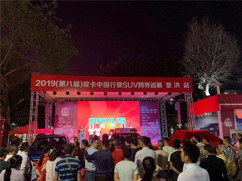 皮卡世界的中國綠 上汽MAXUS T70閃現皮卡中國行收官之戰