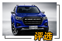 """长安凯程F70参评""""2020中国皮卡年度车型评选"""""""