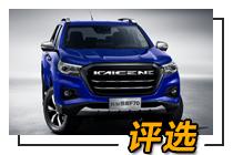 """長安凱程F70參評""""2020中國皮卡年度車型評選"""""""