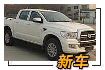 泰式货箱盖 国六柴机 中兴领主/威虎信息曝光