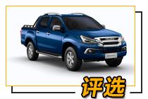 """江西五十铃两款车型参评""""2020中国皮卡年度车型评选"""""""