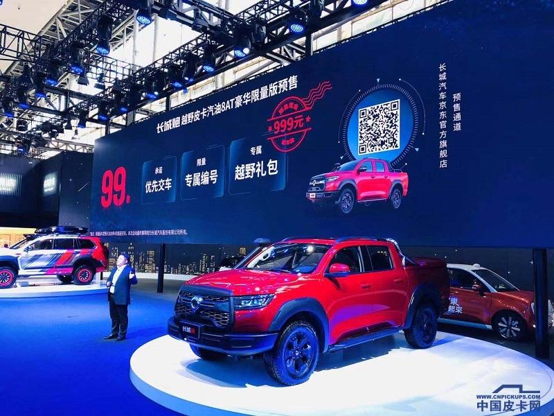 只有99台!长城炮越野皮卡广州车展限量预售 柴油动力曝光