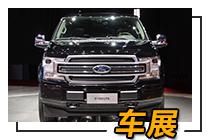广州车展:福特携全地形头等舱F-150 LTD登陆广州