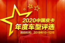 定了!定了!2020中国皮卡年度参评车型大揭秘
