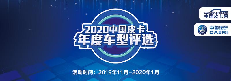 """""""2020中国皮卡年度车型评选""""明日正式启动 评委团均已就位"""