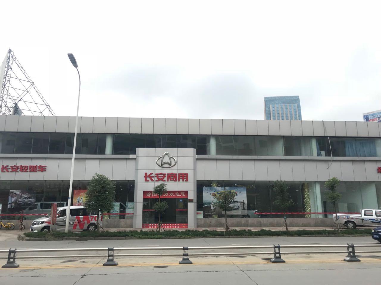 綿陽睿力汽車銷售服務有限公司