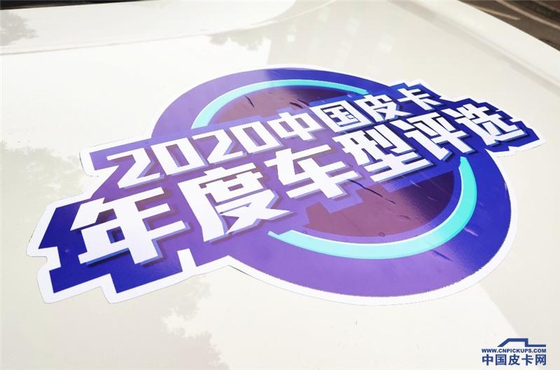 """2020中国皮卡年度车型评选  """"功能与口碑""""全网投票评价环节正式开启"""