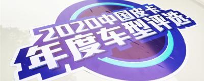 """2020中國皮卡年度車型評選  """"功能與口碑""""全網投票評價環節正式開啟"""