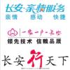 梅州市安胜汽车销售服务有限公司